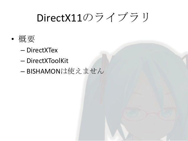 DirectX11のライブラリ • 機能1 – 入力: • ジョイパッド • キーボード • 箱○コン – 出力 • • • •  文字描画 画像 モデル サウンド  • 機能2 – – – –  ゲームオブジェクト プロセス 仮想コントローラ...