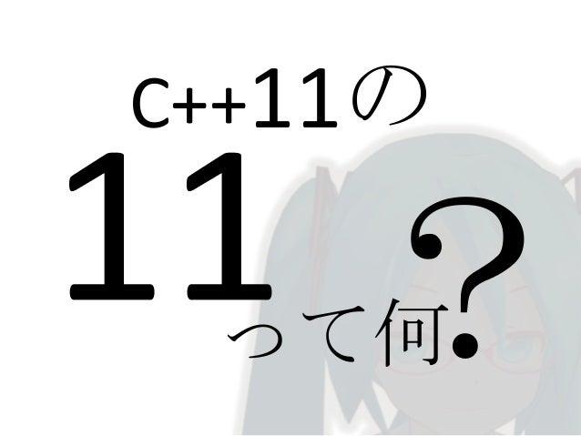 C++に、歴史あり。  今ココ