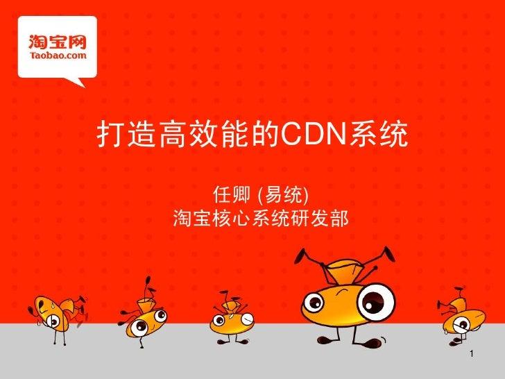 打造高效能的CDN系统    任卿 (易统)  淘宝核心系统研发部              1