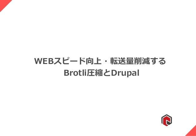 WEBスピード向上・転送量削減する Brotli圧縮とDrupal