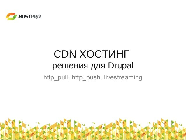 CDN ХОСТИНГрешения для Drupalhttp_pull, http_push, livestreaming