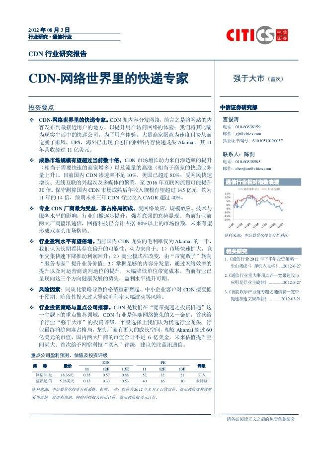 2012 年 08 月 3 日行业研究·通信行业CDN 行业研究报告CDN-网络世界里的快递专家                                                       强于大市(首次)投资要点       ...