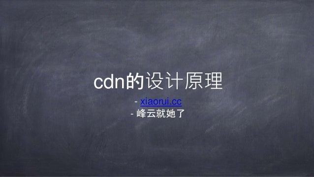 cdn的设计原理 - xiaorui.cc - 峰云就她了