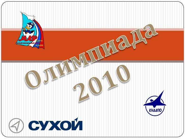 Олимпиада 2010<br />
