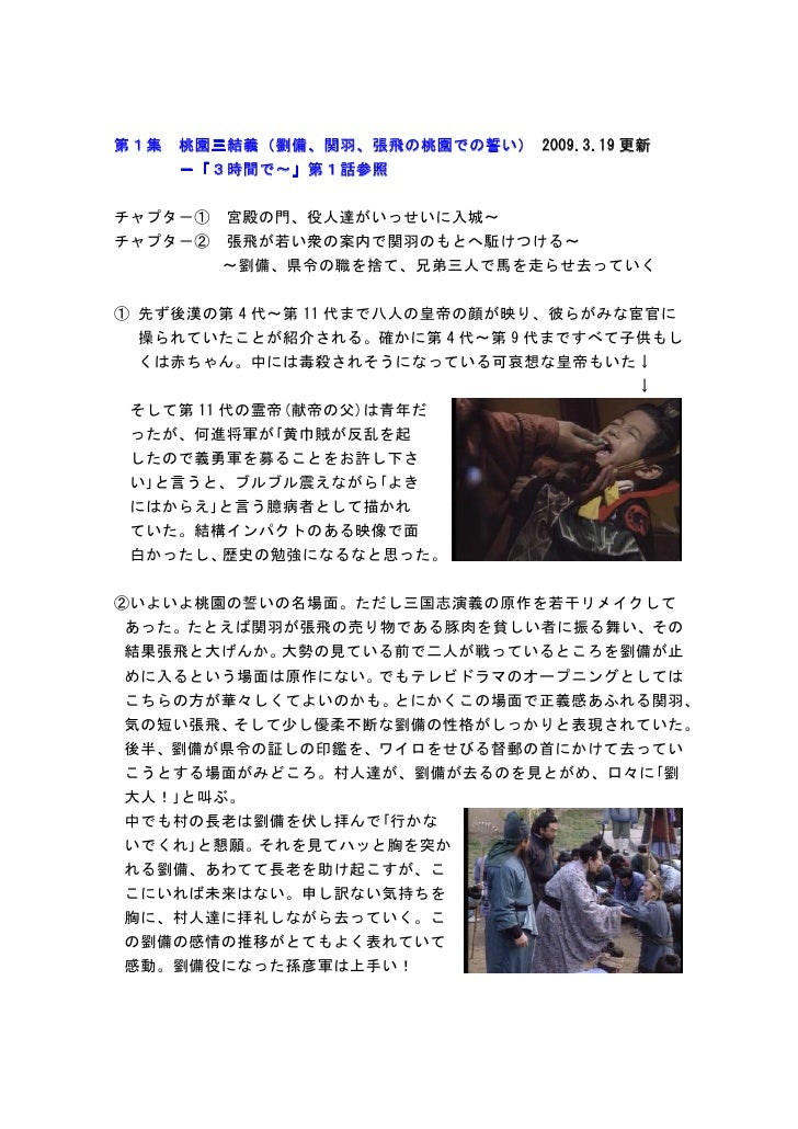 三国志_1 Slide 2