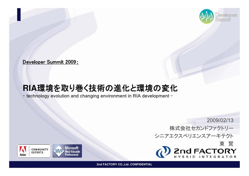 Developer Summit 2009:     RIA環境を取り巻く技術の進化と環境の変化 - technology evolution and changing environment in RIA development -     ...