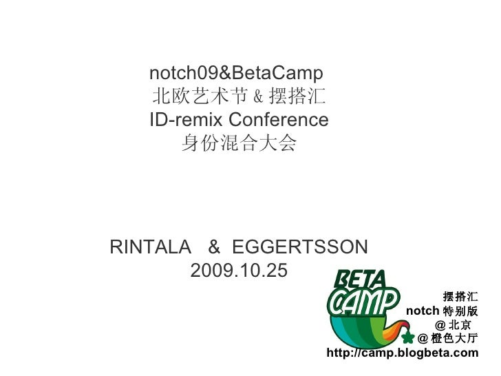 notch09&BetaCamp  北欧艺术节 & 摆搭汇 ID-remix Conference 身份混合大会 RINTALA  &  EGGERTSSON 2009.10.25 摆搭汇 notch 特别版 @ 北京  @ 橙色大厅 http...