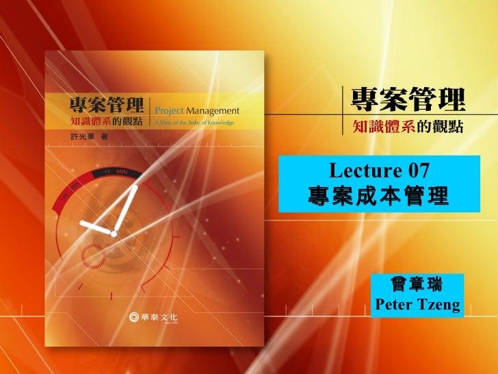 曾章瑞 Peter Tzeng Lecture 07 專案成本管理