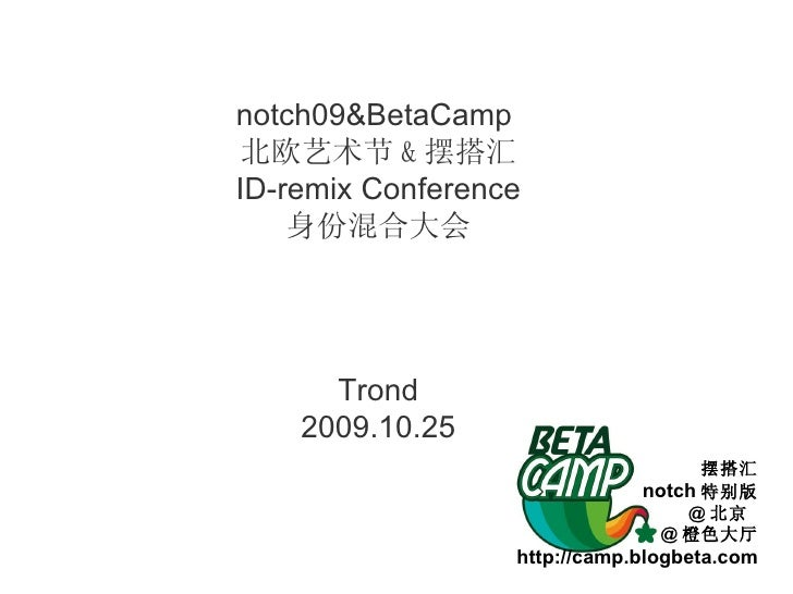 notch09&BetaCamp  北欧艺术节 & 摆搭汇 ID-remix Conference 身份混合大会 Trond 2009.10.25 摆搭汇 notch 特别版 @ 北京  @ 橙色大厅 http://camp.blogbeta....