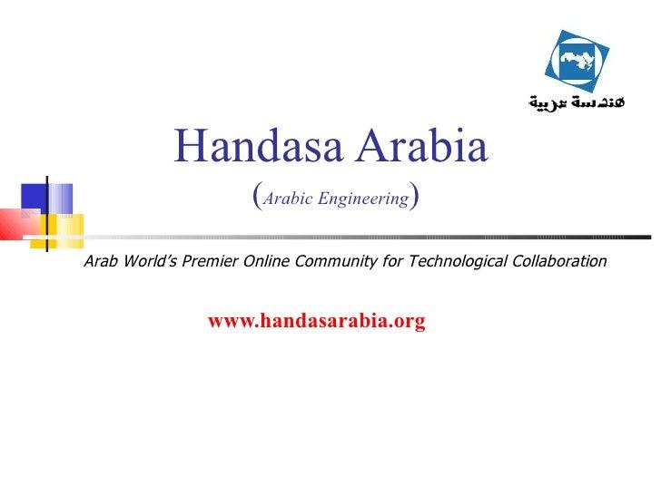 Handasa Arabia   ( Arabic Engineering ) www.handasarabia.org Arab World's Premier Online Community for Technological Colla...