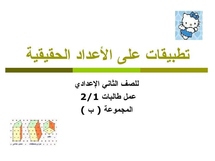 تطبيقات على الأعداد الحقيقية للصف الثاني الإعدادي عمل طالبات  2/1  المجموعة  (  ب  )