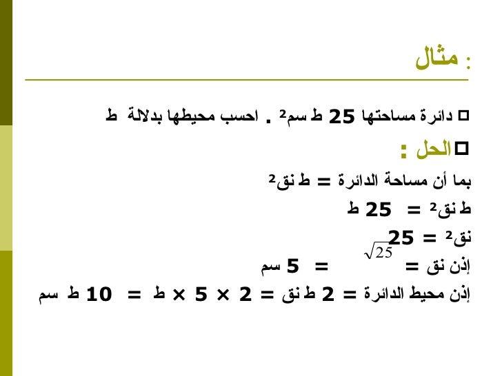 مثال   : <ul><li>دائرة مساحتها  25  ط سم 2  .  احسب محيطها بدلالة  ط </li></ul><ul><li>الحل  : </li></ul><ul><li>بما أن مس...