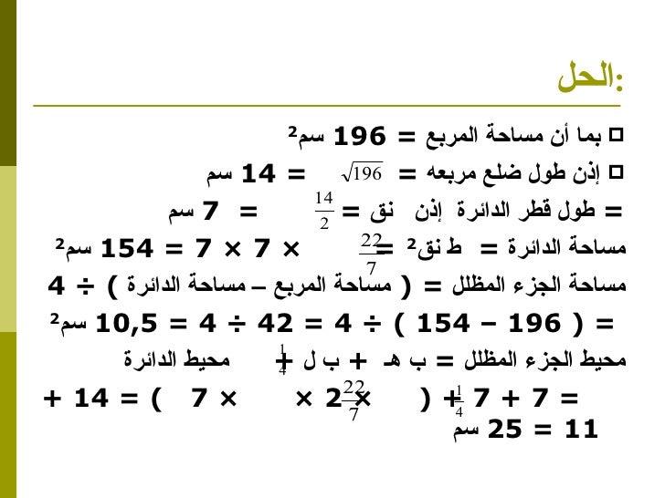 الحل  : <ul><li>بما أن مساحة المربع  = 196  سم 2   </li></ul><ul><li>إذن طول ضلع مربعه  =  = 14  سم </li></ul><ul><li>=  ط...