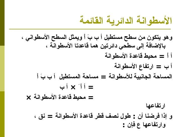 الأسطوانة الدائرية القائمة  <ul><li>وهو يتكون من سطح مستطيل أ ب بَ أَ ويمثل السطح الأسطواني ، بالإضافة إلى سطحي دائرتين هم...
