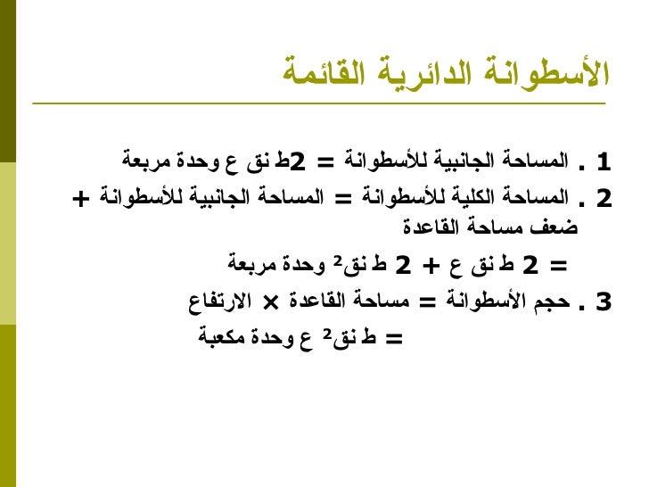الأسطوانة الدائرية القائمة <ul><li>1 .  المساحة الجانبية للأسطوانة  = 2 ط نق ع وحدة مربعة </li></ul><ul><li>2 .  المساحة ا...