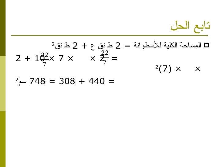 تابع الحل <ul><li>المساحة الكلية للأسطوانة  = 2  ط نق ع  + 2  ط نق 2   </li></ul><ul><li>=  2 ×  × 7 × 10 + 2 ×  × (7) 2  ...