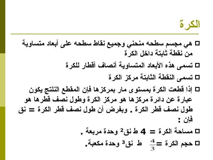 الكرة <ul><li>هي مجسم سطحه منحني وجميع نقاط سطحه على أبعاد متساوية من نقطة ثابتة داخل الكرة </li></ul><ul><li>تسمى هذه الأ...