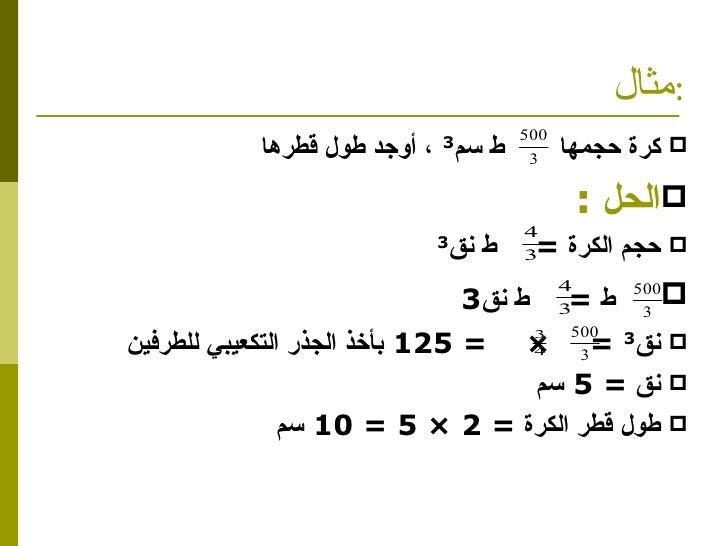 مثال  : <ul><li>كرة حجمها  ط سم 3   ، أوجد طول قطرها  </li></ul><ul><li>الحل  :  </li></ul><ul><li>حجم الكرة  =  ط نق 3 </...