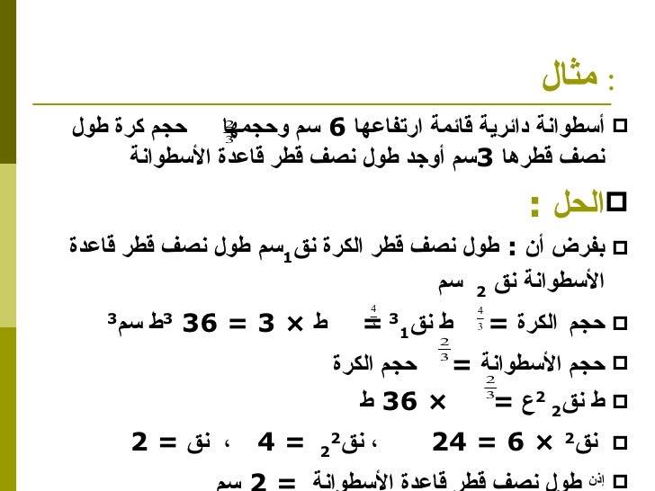 مثال   : <ul><li>أسطوانة دائرية قائمة ارتفاعها  6  سم وحجمها  حجم كرة طول نصف قطرها  3 سم أوجد طول نصف قطر قاعدة الأسطوانة...