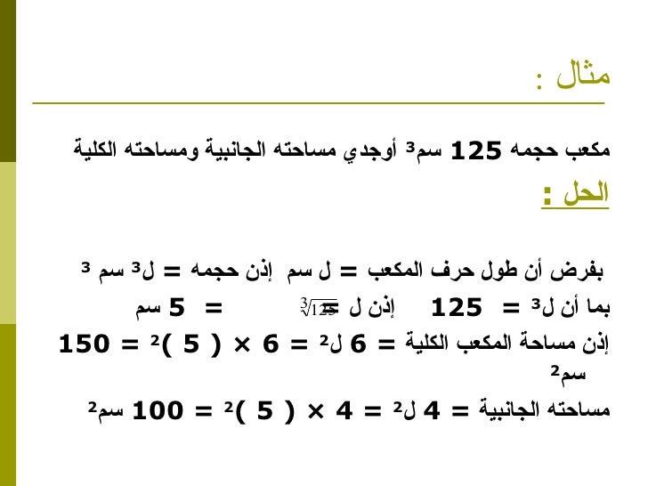 مثال  : <ul><li>مكعب حجمه  125  سم 3   أوجدي مساحته الجانبية ومساحته الكلية  </li></ul><ul><li>الحل  : </li></ul><ul><li>ب...