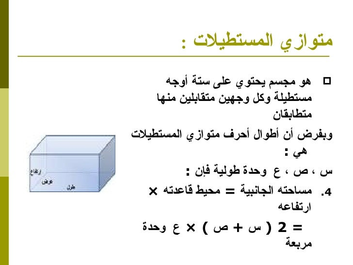 متوازي المستطيلات  : <ul><li>هو مجسم يحتوي على ستة أوجه مستطيلة وكل وجهين متقابلين منها متطابقان  </li></ul><ul><li>وبفرض ...