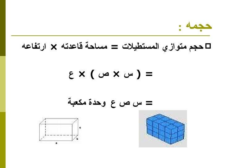 حجمه  : <ul><li>حجم متوازي المستطيلات  =  مساحة قاعدته  ×  ارتفاعه </li></ul><ul><li>=  (  س  ×  ص  )  ×  ع  </li></ul><ul...