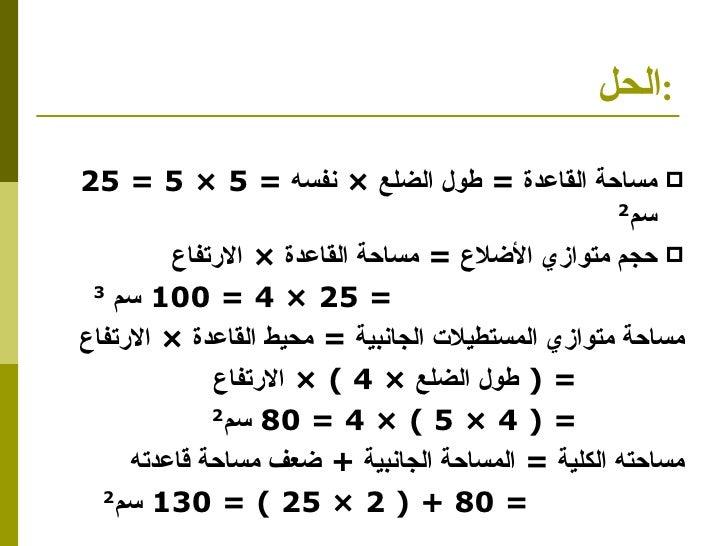 الحل  :  <ul><li>مساحة القاعدة  =  طول الضلع  ×  نفسه  = 5 × 5 = 25  سم 2   </li></ul><ul><li>حجم متوازي الأضلاع  =  مساحة...