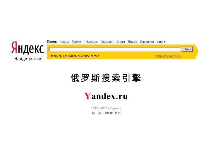 俄罗斯搜索引擎 Y andex.ru 1997—2010 «Яндекс» 靳一笑  2010.2.5