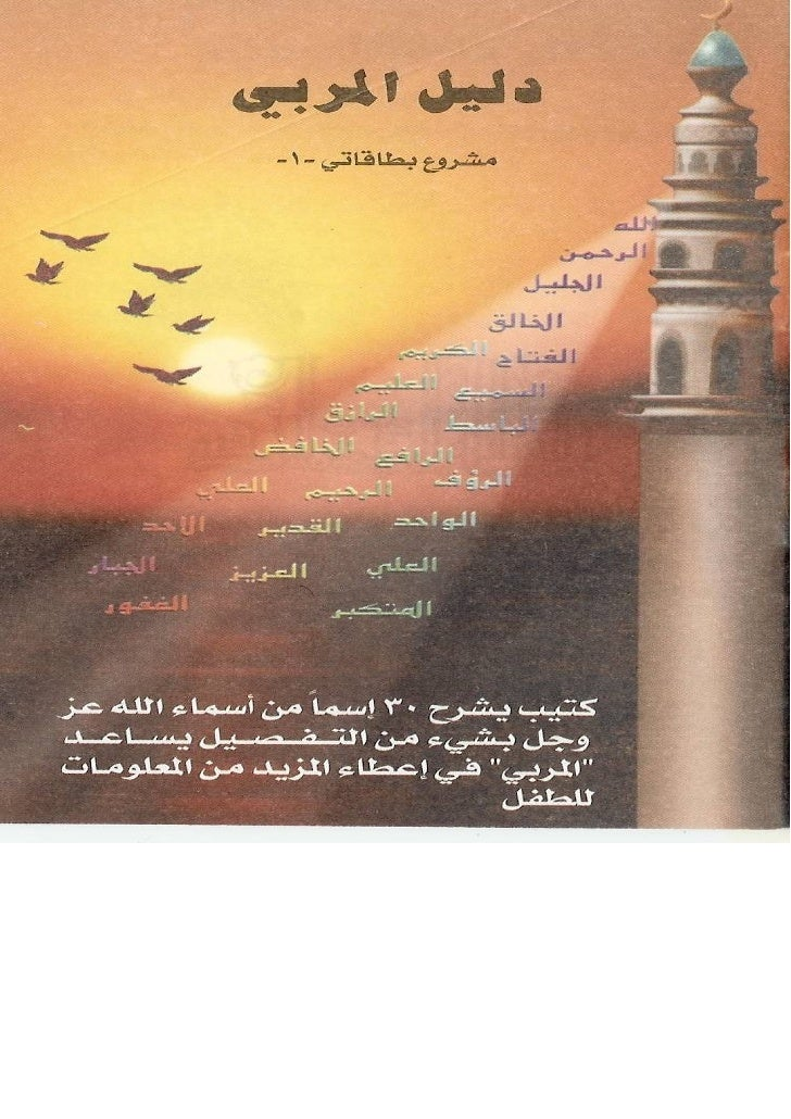 إعداد : تيسير الزايد و أميمه                                           العيسى                                         ...
