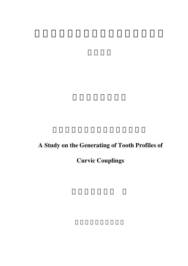 國立中山大學機械與機電工程研究所                  碩士論文            指導教授:蔡穎堅     題目:曲齒聯軸器齒形創成之研究A Study on the Generating of Tooth Profiles ...