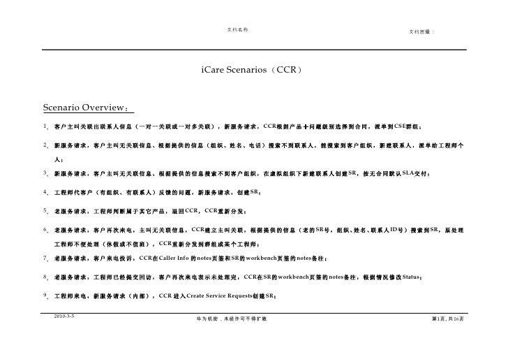 文档名称                         文档密级:                                           iCare Scenarios(CCR)   Scenario Overview: 1、 ...