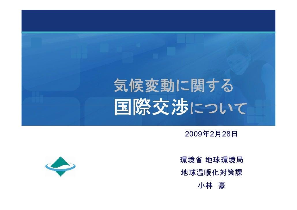 気候変動に関する 気候変動に 国際交渉について 国際交渉について     2009年2月28日      環境省 地球環境局     地球温暖化対策課       小林 豪
