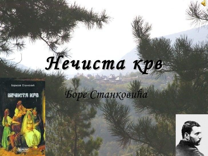 Нечиста крв Боре Станковића