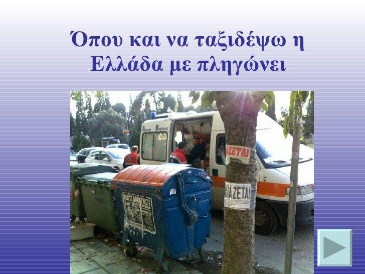 Όπου και να ταξιδέψω η Ελλάδα με πληγώνει