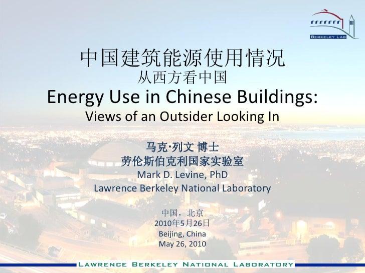 中国建筑能源使用情况              从西方看中国 Energy Use in Chinese Buildings:     Views of an Outsider Looking In                马克∙列文 博...