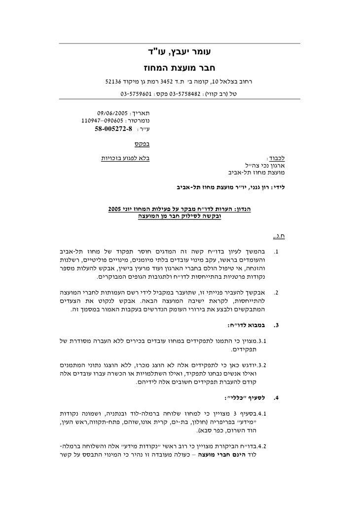 עומר יעבץ, עוquot;ד                             חבר מועצת המחוז                רחוב בצלאל 01, קומה ב' ת.ד 2543 רמת גן...