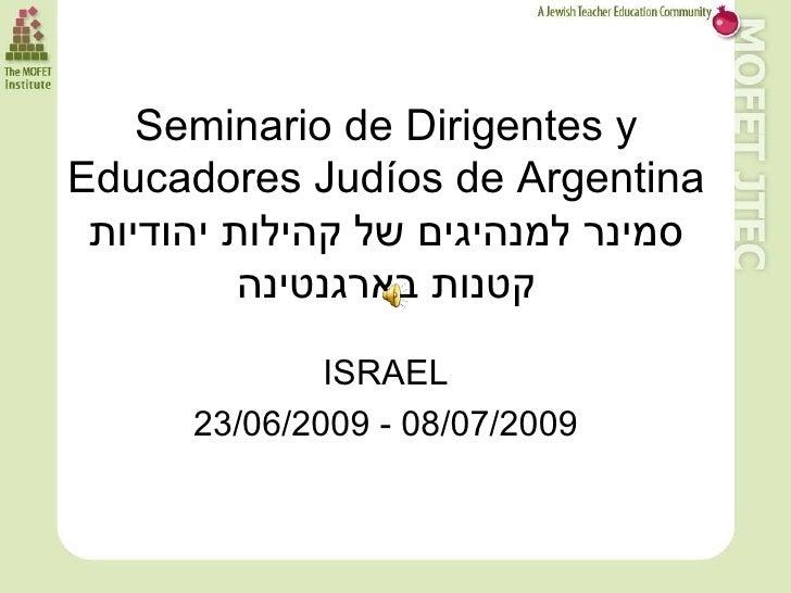 Seminario de Dirigentes y     Educadores Judíos de Argentina      סמינר למנהיגים של קהילות יהודיות               קטנות ...