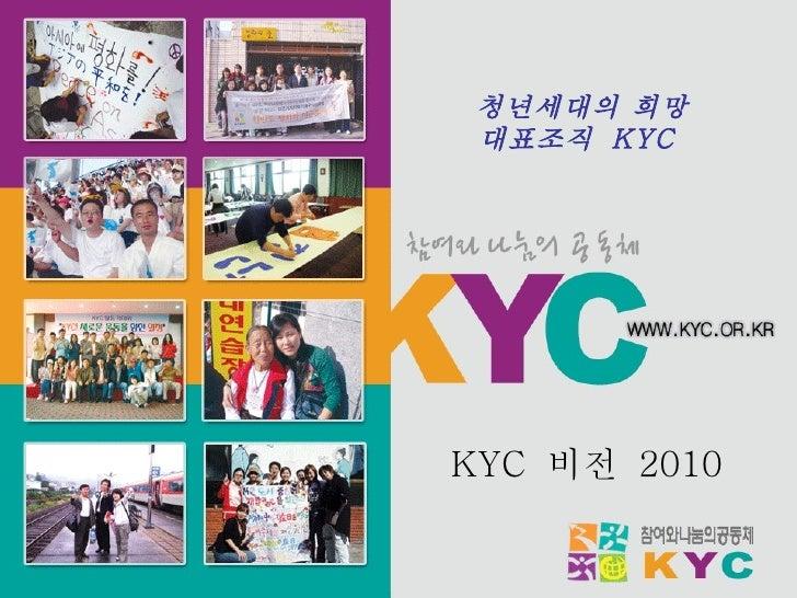 KYC  비전  2010 청년세대의 희망 대표조직  KYC