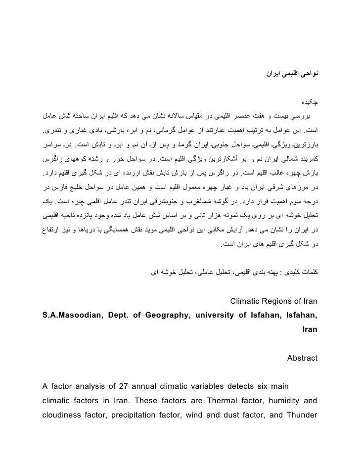نواحی اقلیمی ایران                                                                                            چکیده ب...