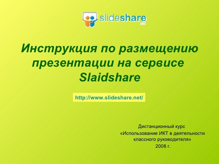 Инструкция по размещению презентации на сервисе  Slaidshare Дистанционный курс  «Использование ИКТ в деятельности классног...