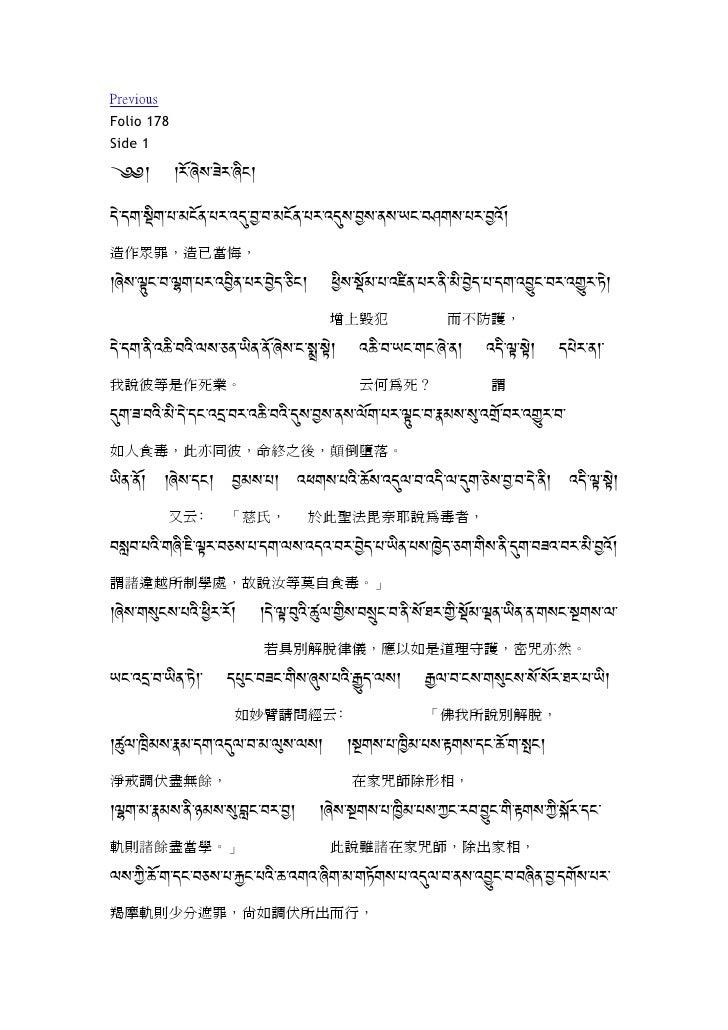 Previous Folio 178 Side 1 (k k:}-6{=-7{:-6m$k +{-+#-&m#-.-1$},-.:-8`o-A-0-1$},-.:-8`o=-A=-,=-9$-0<#=-.:-A8}k 造作眾罪,造已當悔, k6...