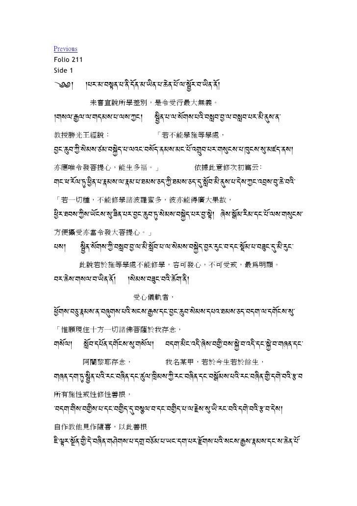 Previous Folio 211 Side 1 (k k.:-1-0%,-.-,m-+},-1-9m,-.-&{,-.}-;-^}:-0-9m,-,}k             未嘗宣說所學差別,是令受行最大無義。 k#=;-W;-;-#+...