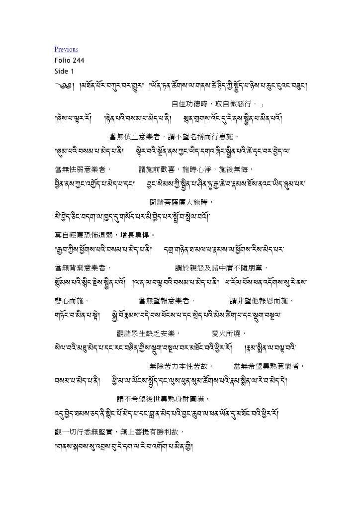 Previous Folio 244 Side 1 (k k1*},-.}:-0o:-0:->o:k k9},-),-3~#=-;-#,=-3|-(m+-<m-]}+-.-({=-.-&u$-$v8$-07v$k                ...