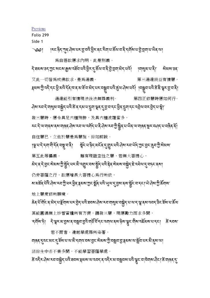 Previous Folio 299 Side 1 (k k:$-(m+-o,-<{=-.:-A-08m-@m:-,$-:m#-.-3~;-0-,m-+#}=-.-A{-K#-.-9m,-;k               為自悟故應求內明,此是...