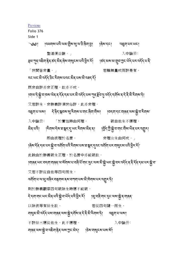 Previous Folio 376 Side 1 (k k8/#=-.8m-;1->m=-=v-;-%m-6m#-Ak k6{=-+$k -8'v#-.:-9$k              聖道復益誰。」                   ...