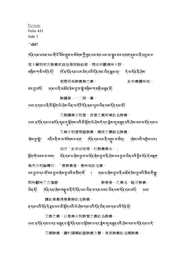 Previous Folio 431 Side 1 (k k+},-+1-.81-:$-#m-$}-0}=-Es0-.-=}#=-<m-=+-.:-#$-9$-1-^:-0:-+##-ao=-.-,m-+0v-1-.- 若不簡別或云勝義或自性等...