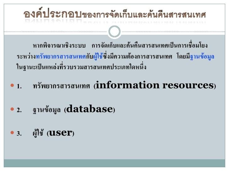  1.    ทรัพยากรสารสนเทศ (information resources)          - คือ วัสดุที่บันทึกสารสนเทศ มีหลากหลายชนิด เช่น หนังสือ เอกสารเ...