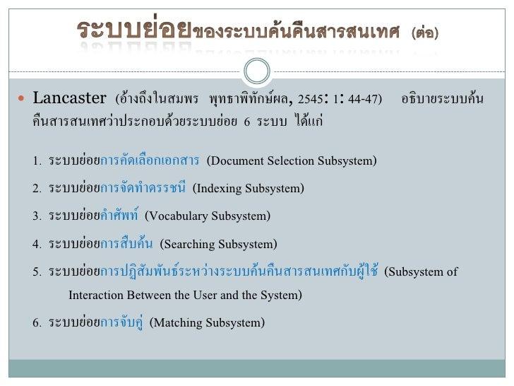  6. ระบบย่อยการจับคู่ (Matching Subsystem)         คือ การจับคู่ระหว่างตัวแทนเอกสารกับตัวแทนความต้องการสารสนเทศของผู้ใช้ ...