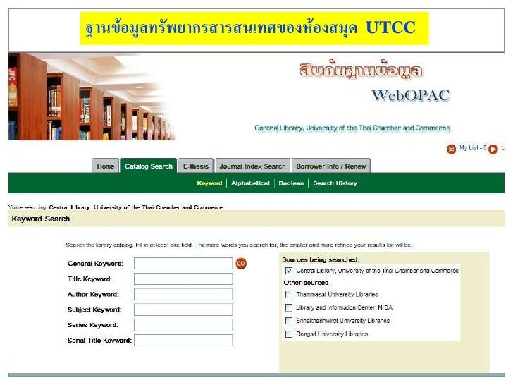 ฐานข้อมูลออนไลน์ที่ห้องสมุด   UTCC   บอกรับ