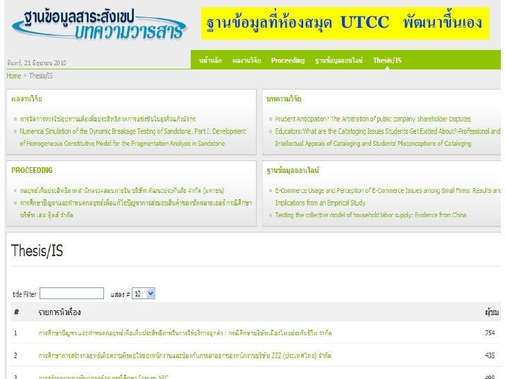 ฐานข้อมูลทีห้องสมุด            ่          UTCC   เป็นสมาชิก